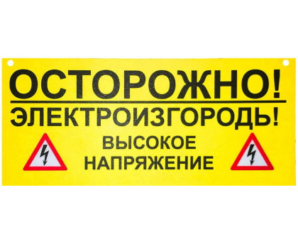 Предупреждающая табличка для электроизгороди